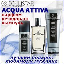 Collistar Uomo. Acqua Attiva для мужчин